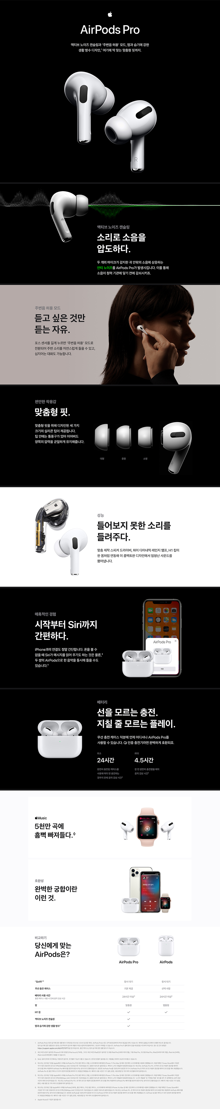 20191104_airpodspro_productpage_900_no_bt.jpg