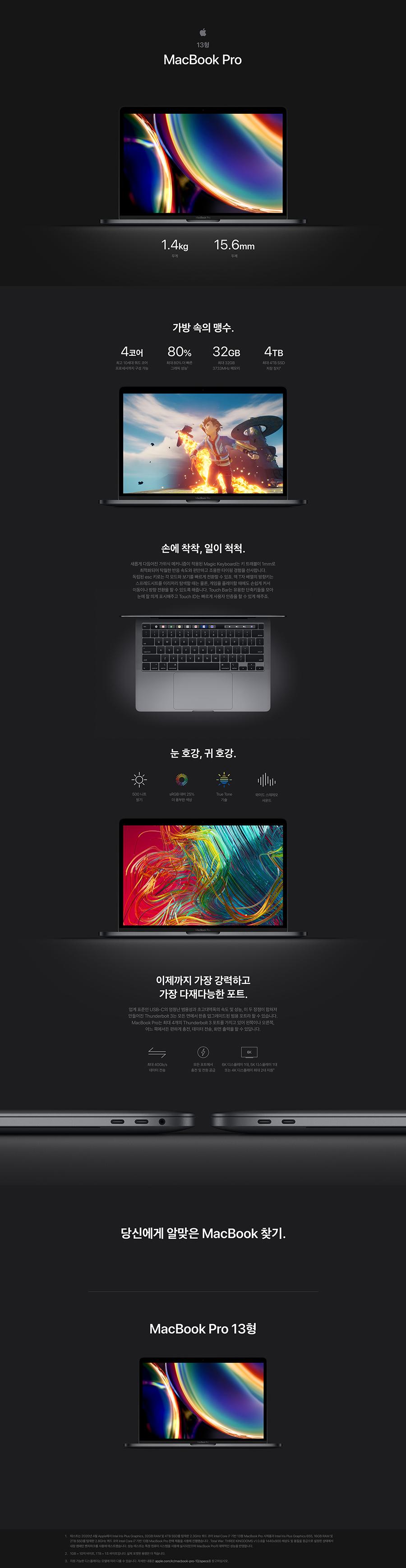 2020MacBookPro13_productpage_900_nobt.jpg